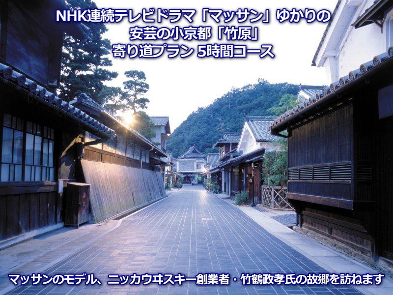 安芸の小京都「竹原」寄り道 5時間